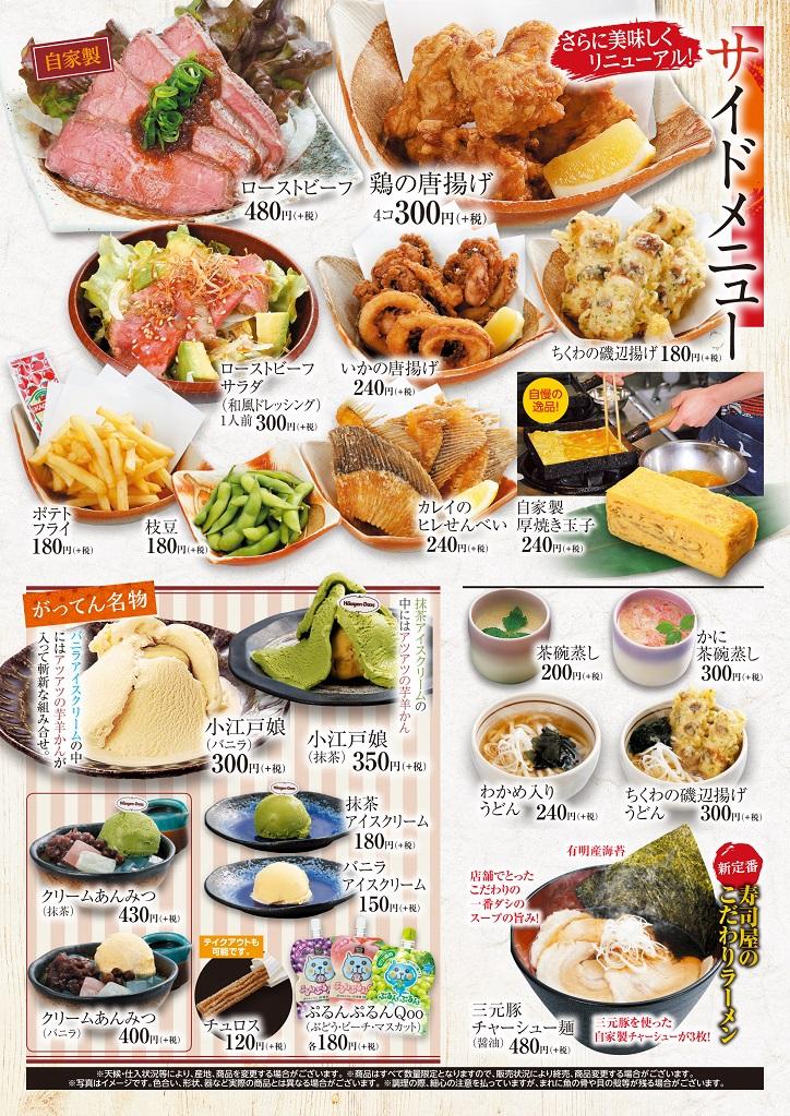 所沢 がってん 寿司